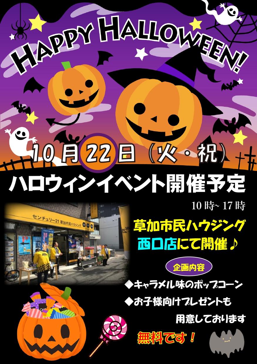 ハロウィンイベント 開催予定!