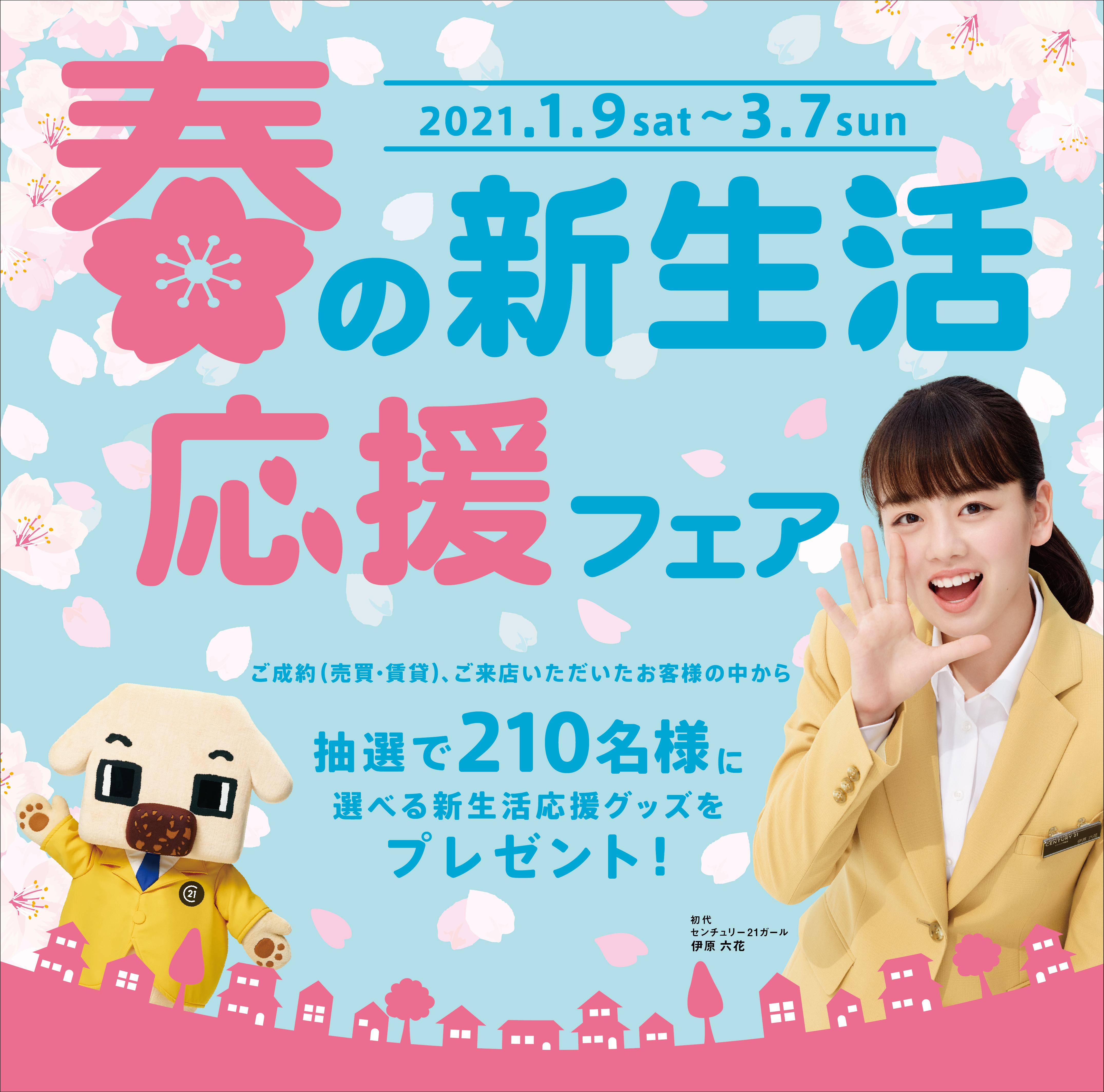 【春の新生活応援フェア開催中!】