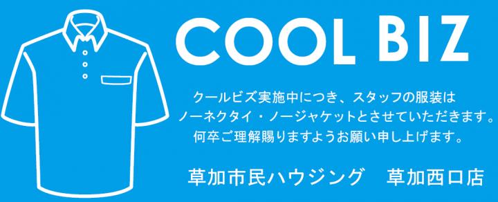 【クールビズ実施のお知らせ】