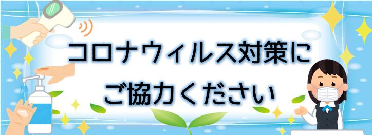 【重要】新型コロナウィルス対応について