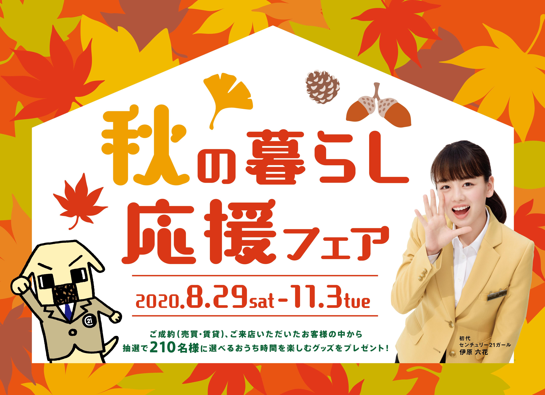 【秋の暮らし応援フェア開催中!】