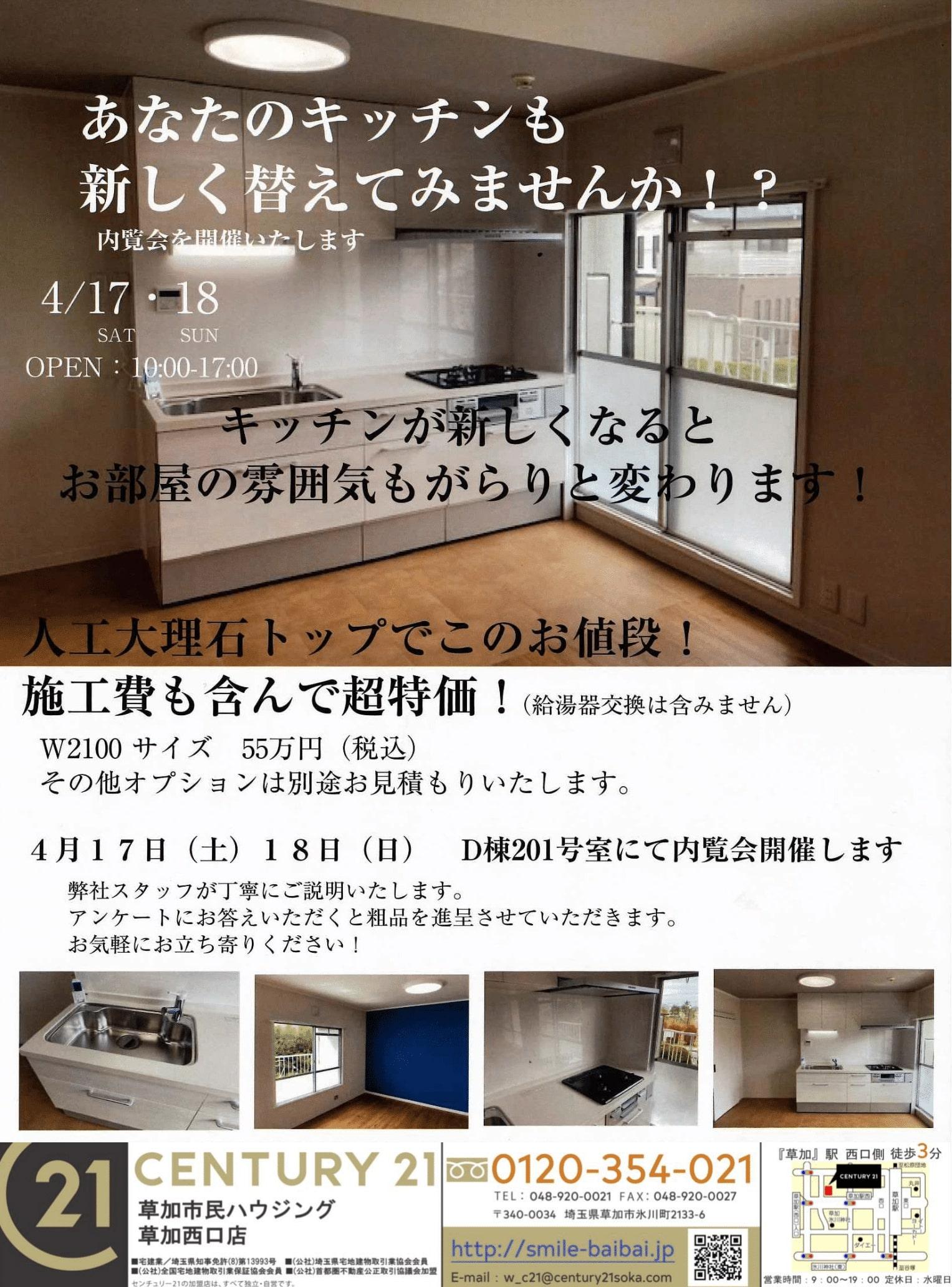 【内覧・リフォーム相談会開催!】