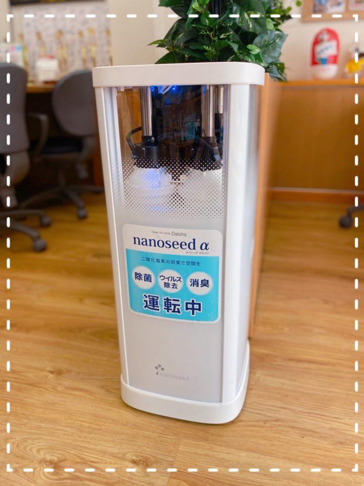 空間清浄システム「ナノシードα」を導入しました!