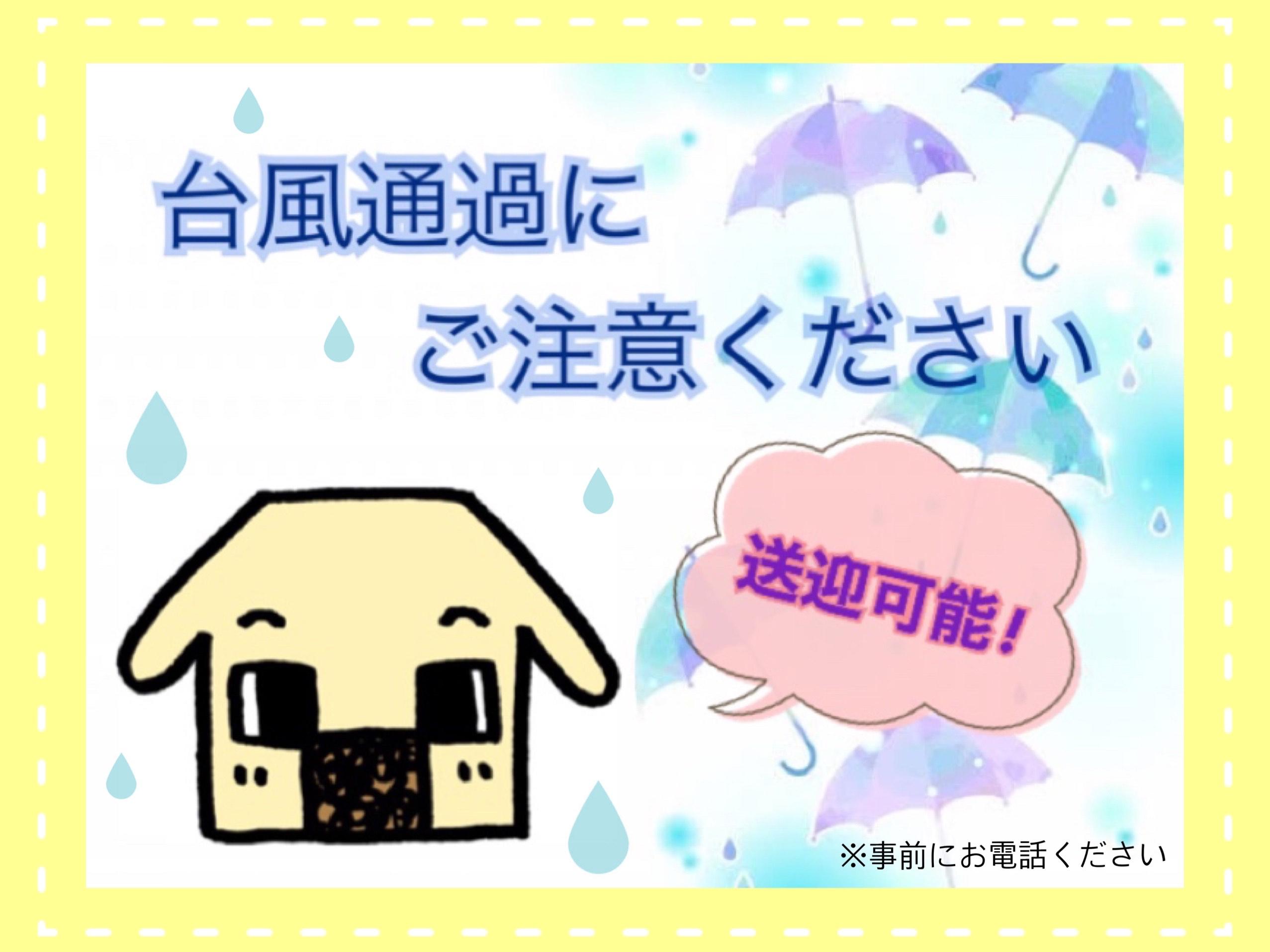 台風14号にご注意を!