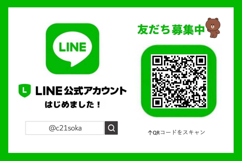 ♥公式LINEアカウント♥