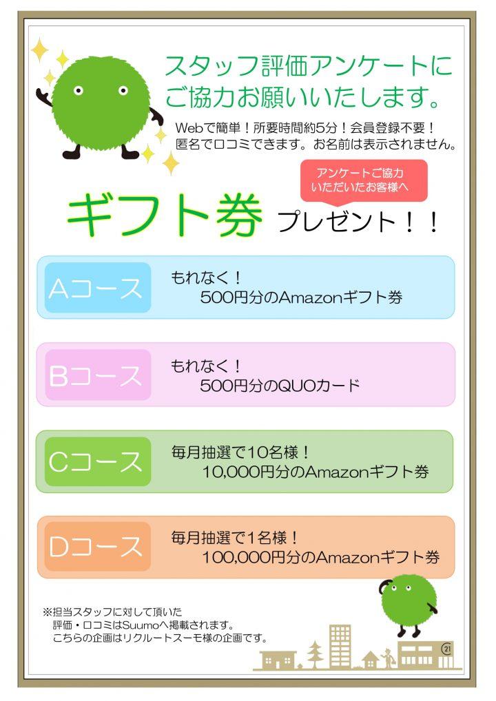 【ギフト券プレゼント】WEBアンケート実施中!